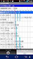 Screenshot of USJの待ち時間