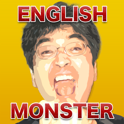 イングリッシュモンスター式英単語学習アプリ モン単Vol.5 教育 LOGO-玩APPs