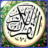 Holy Quran Mp3 Urdu