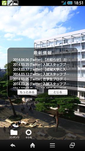 成城大学BOOKアプリ