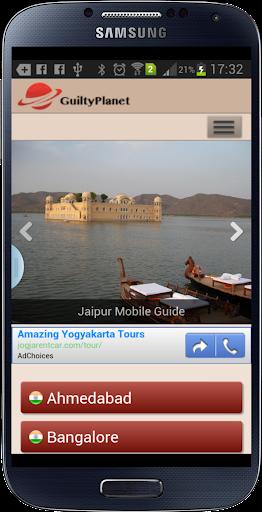 印度旅行指南