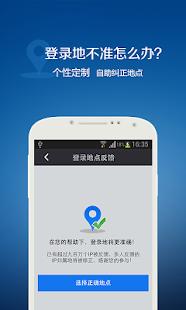 密保工具 - QQ安全中心