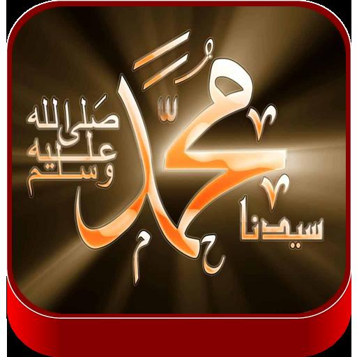 اجمل صور اسم محمد (ص)