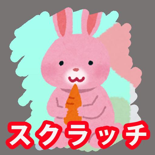 キッズスクラッチNEO 休閒 App LOGO-APP開箱王