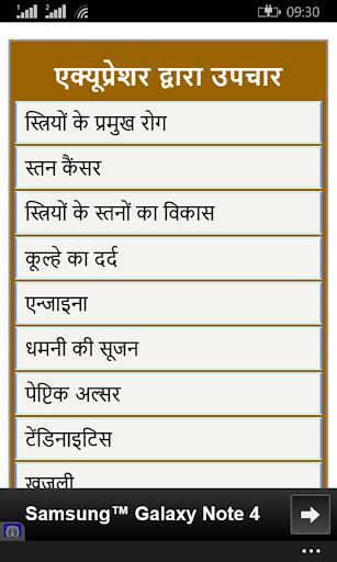 एक्यूप्रेशर: Acupressure Hindi