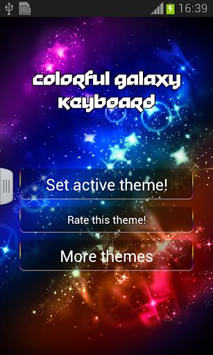 カラフルな銀河のキーボード