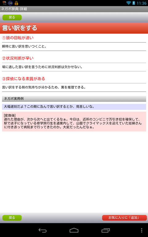 ネガポ辞典 - screenshot