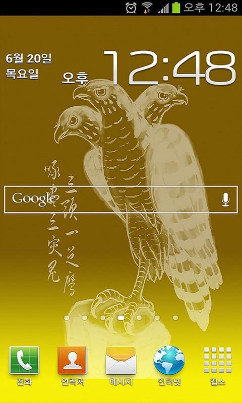 삼재 예방 배경화면HD - 양띠 - screenshot