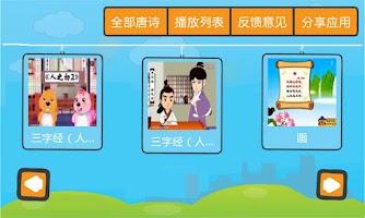 Screenshot of 宝宝学唐诗(儿歌童谣)