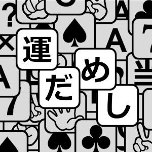 運だめし~50%への挑戦~ for PC and MAC