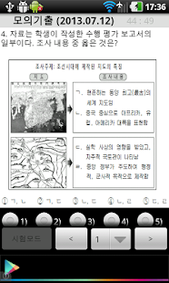수능한국지리 - screenshot thumbnail