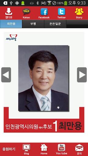최만용 새누리당 인천 후보 공천확정자 샘플 모팜
