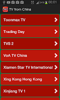 Screenshot of TV from China