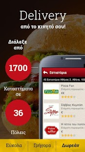 e-FOOD.gr Delivery