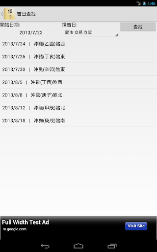 免費下載工具APP|择日通胜~万年历 app開箱文|APP開箱王