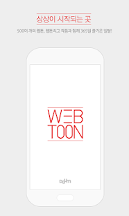 다음 웹툰 - Daum Webtoon - screenshot thumbnail