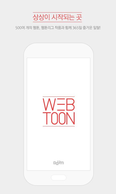 다음 웹툰 - Daum Webtoon - screenshot