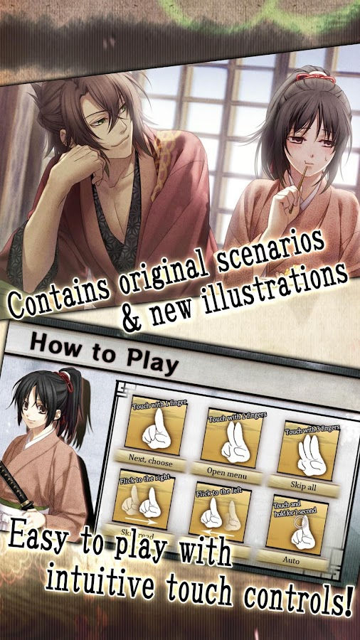 Hakuoki: Premium Edition- screenshot