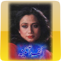 Urdu Poetry By Parveen Shakir