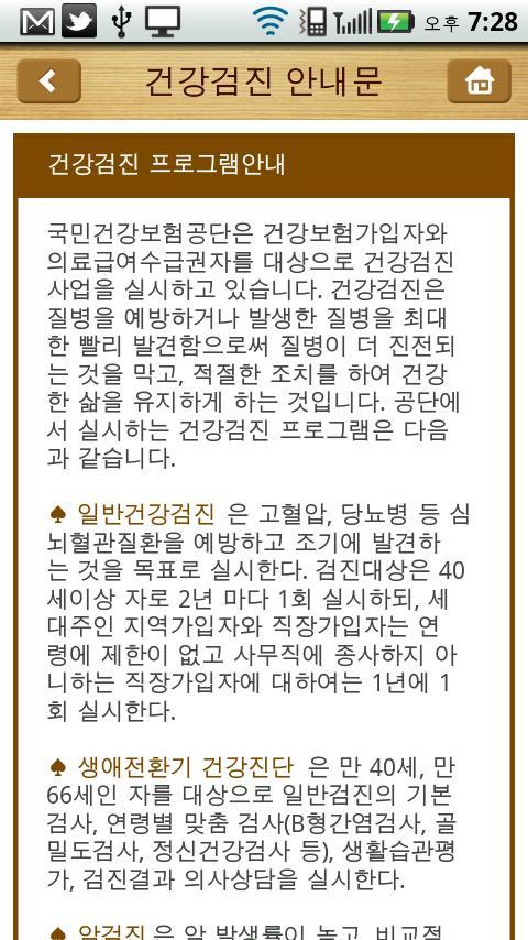 건강갤러리&- screenshot