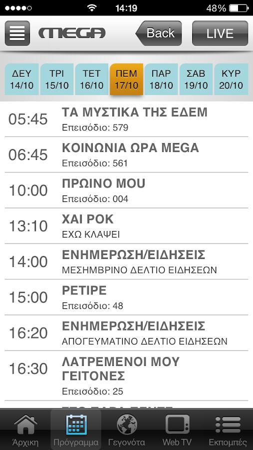 MEGA TV - screenshot