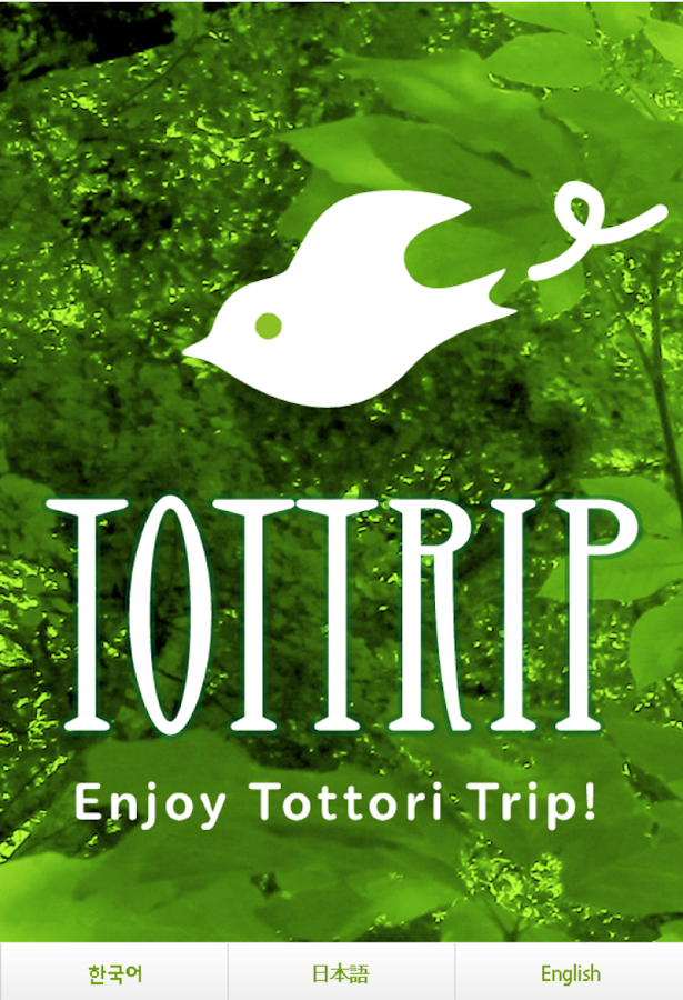 TOTTRIP | Tottori Travel App- screenshot