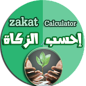 Zakat calculator - احسب الزكاة