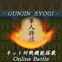 Gunjin Syougi Online logo