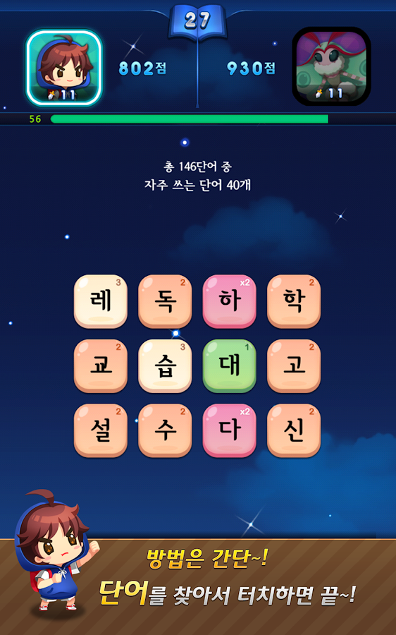 우리말원정대 for Kakao - screenshot