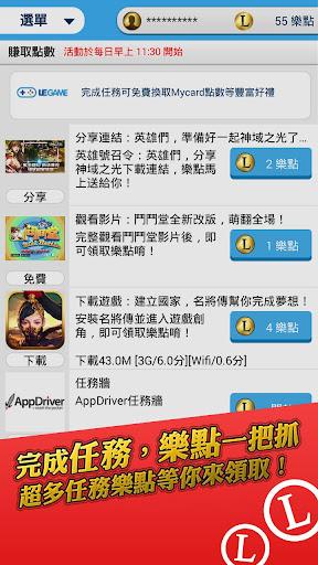 免費樂點|玩娛樂App免費|玩APPs