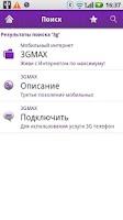 Screenshot of ПА Azercell