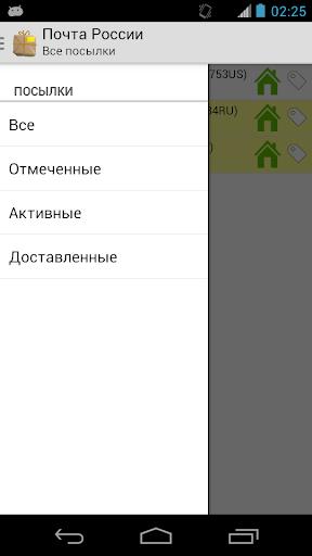 Почта по России Pro версия