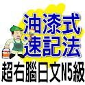 油漆式速記法-超右腦日文檢定N5級 icon