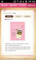 Screenshot of 갤럭시노트용 손글씨노트