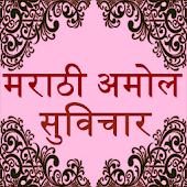 Marathi Amol Suvichar