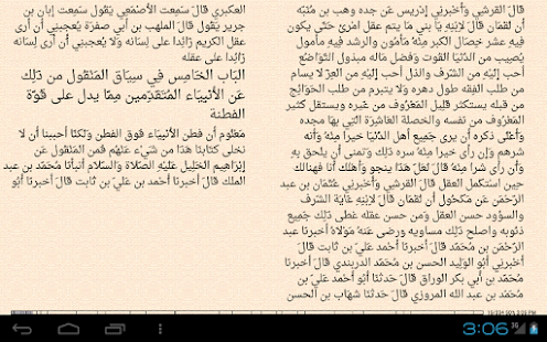 Arabic Reader- screenshot thumbnail