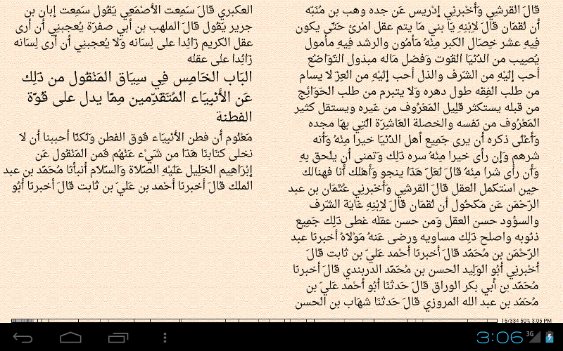 Arabic Reader- screenshot