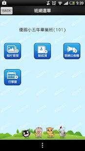 教育必備免費app推薦|優學網 uSchool線上免付費app下載|3C達人阿輝的APP