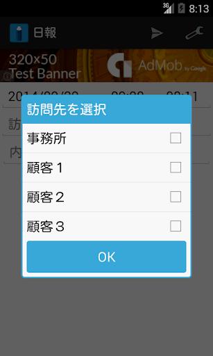 【免費商業App】日報-APP點子