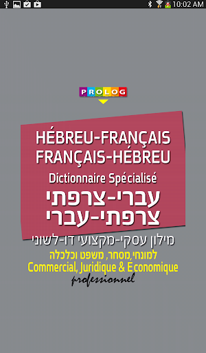 Hebrew-French Bus Dict LITE