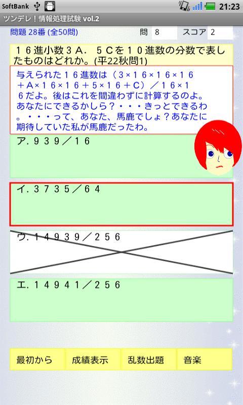 ツンデレ!情報処理試験2~あなたは受かるかも?~全100問- screenshot