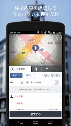 日本交通タクシー配車のおすすめ画像2