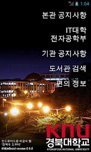 경북대 도우미 - screenshot thumbnail