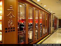 三合院粵式料理港式飲茶