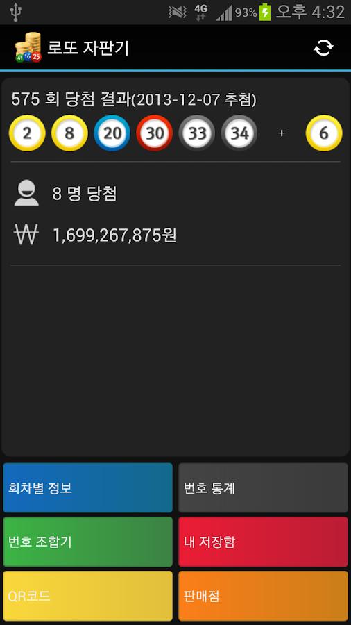 로또 자판기NEW! - screenshot