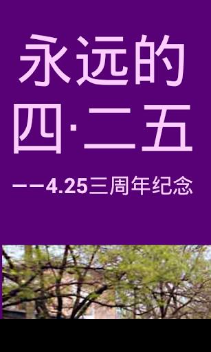 免費下載書籍APP|《1999.4.25中南海事件真相》 app開箱文|APP開箱王