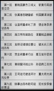 玩書籍App|中國四大名著(簡繁版)免費|APP試玩