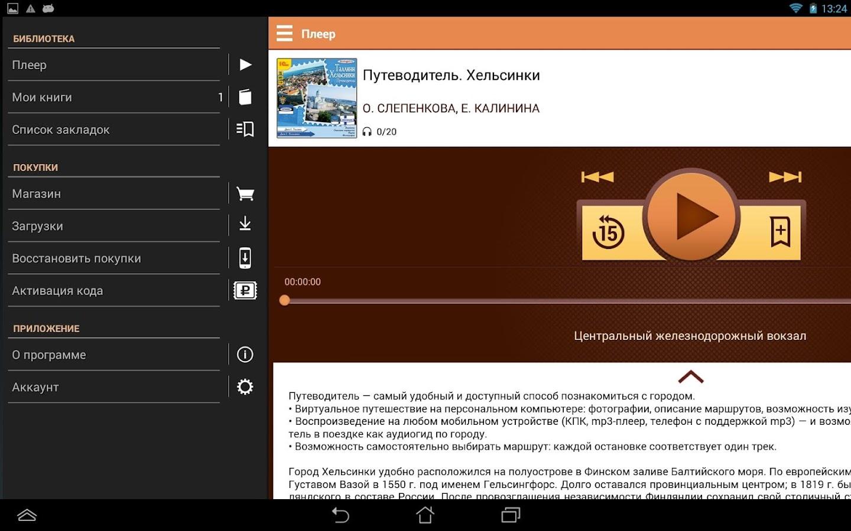 1С:Аудиокниги - screenshot