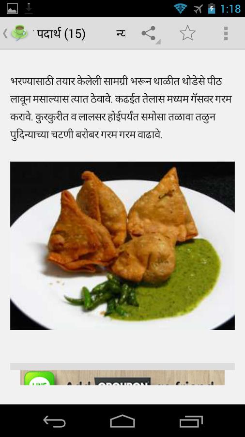 Cream recipe marathi como hacer letras goticas tutorial taringa cream recipe marathi forumfinder Choice Image