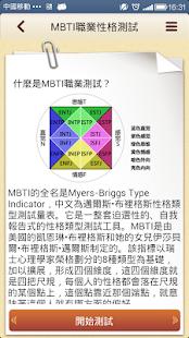 MBTI心理測試